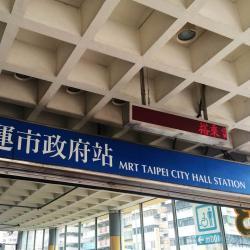 MRT Taipei City Hall Station