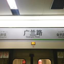 廣蘭路地鐵站