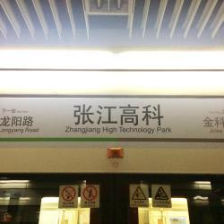 張江高科地鐵站