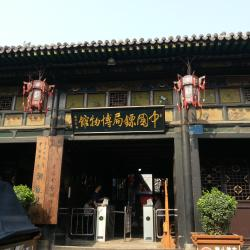 Museum of The Service Guard of China