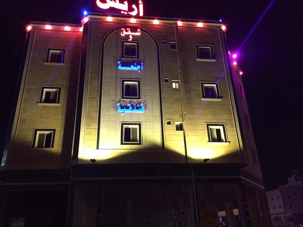 أريس للأجنحة الفندقية (السعودية خميس مشيط) - Booking.com