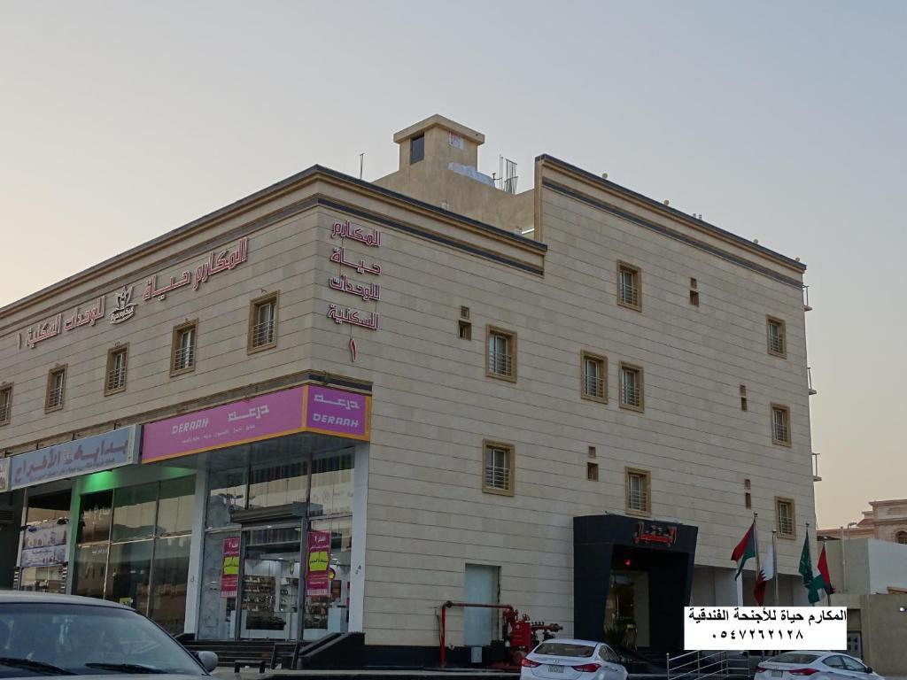 Condo Hotel Al Makarim Hyat Furnished Units 1, Jeddah, Saudi