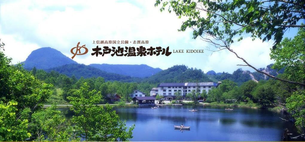 木戸池温泉ホテル(山ノ内町)– 2020年 最新料金