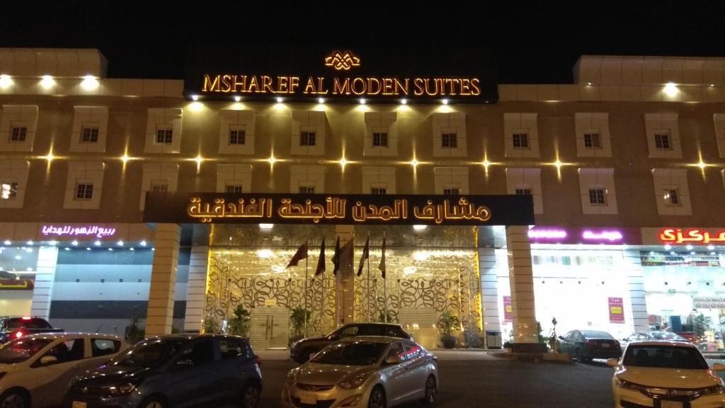 مشارف المدن للأجنحة الفندقية (السعودية أبها) - Booking.com