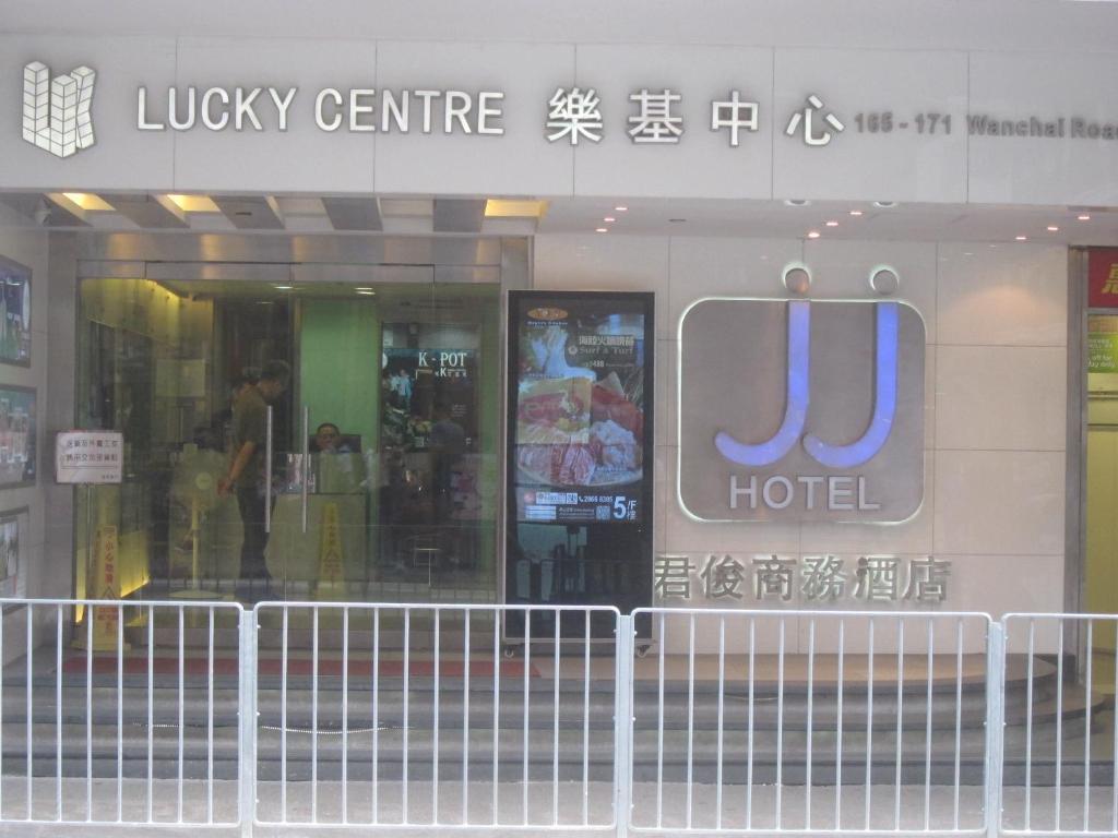 JJ Hotel (Hong Kong Hong Kong) - Booking.com