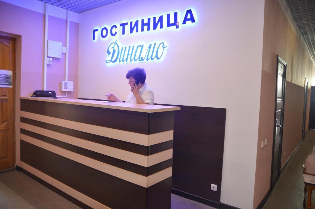 Лобби или стойка регистрации в Dinamo Bryansk