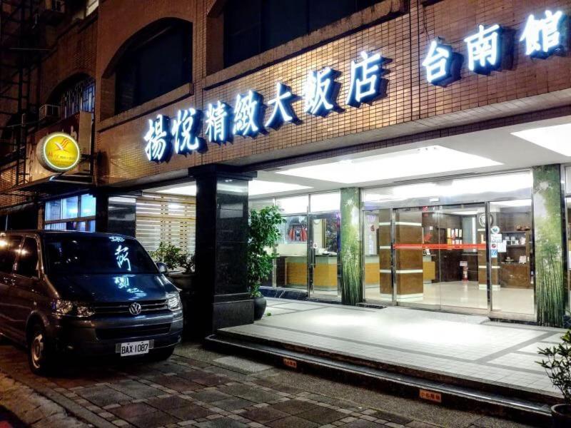 台南揚悅精緻大飯店-台南