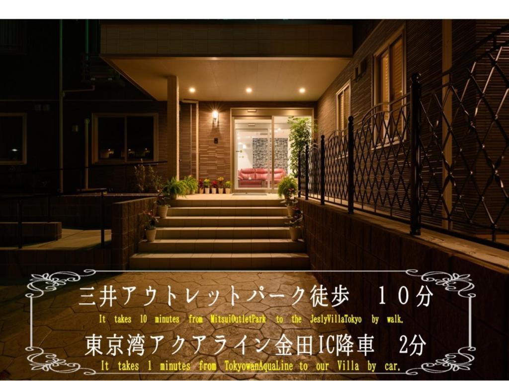Jesly Villa Tokyo Kisarazu Updated
