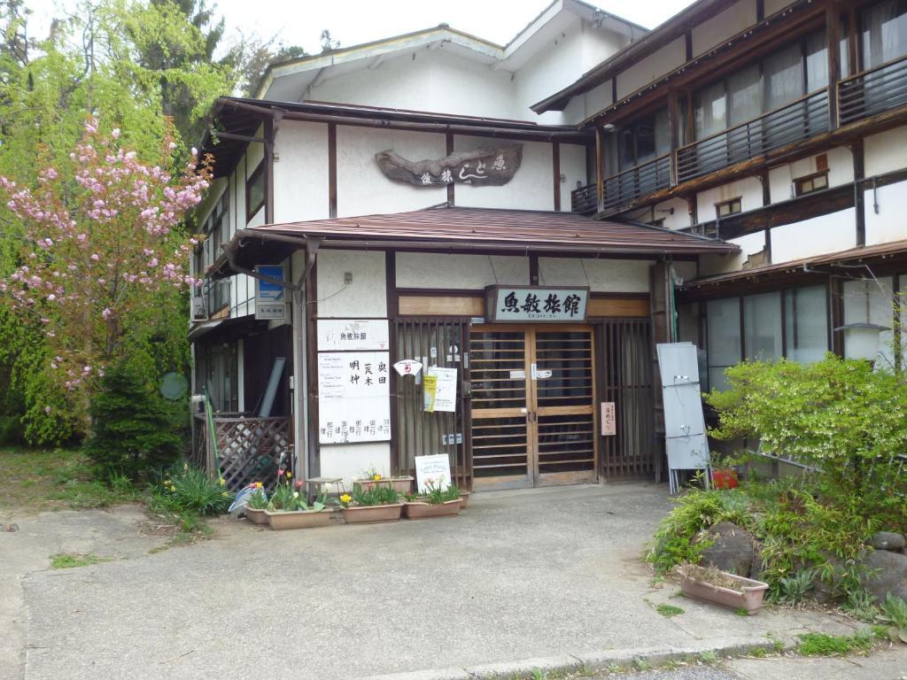 魚敏旅館(山ノ内町)– 2020年 最新料金