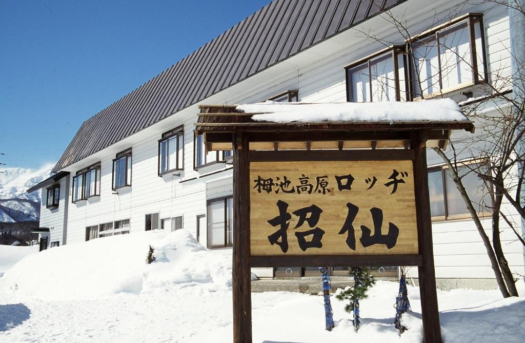 Lodge Shosen during the winter
