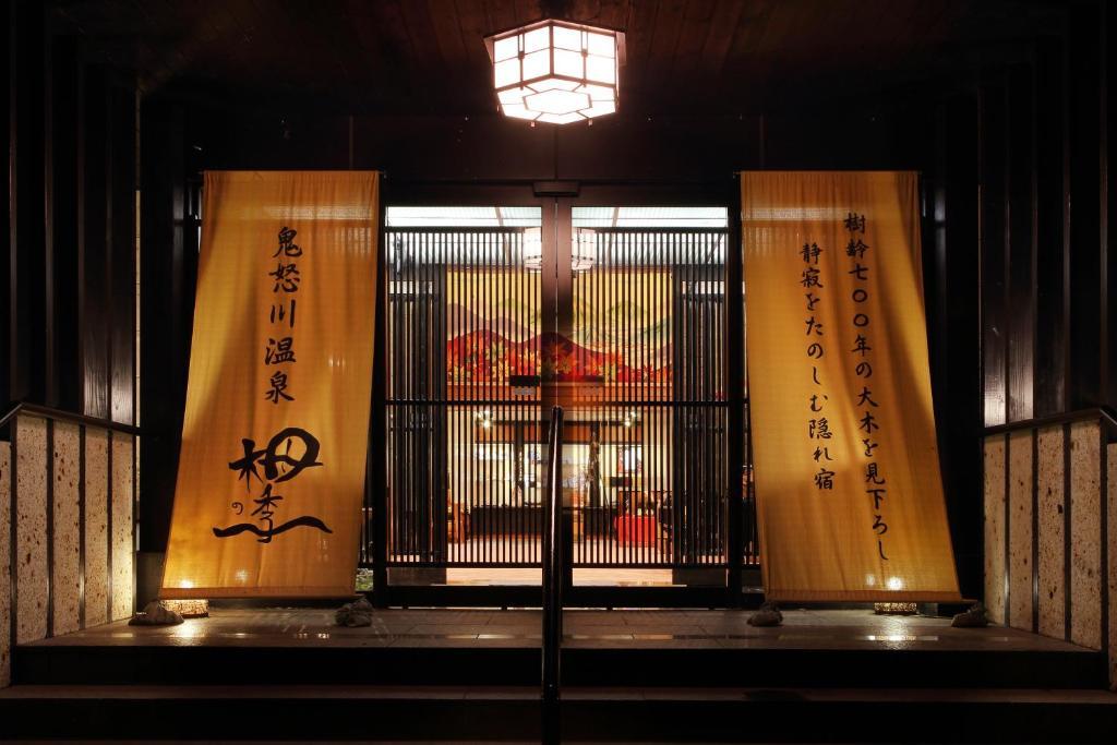 Fasada lub wejście do obiektu Tsuganoki