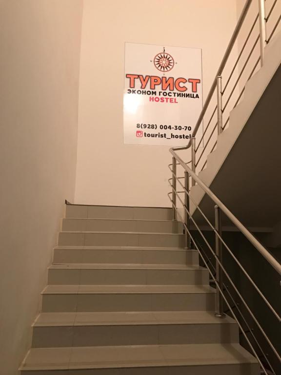 Логотип или вывеска хостела