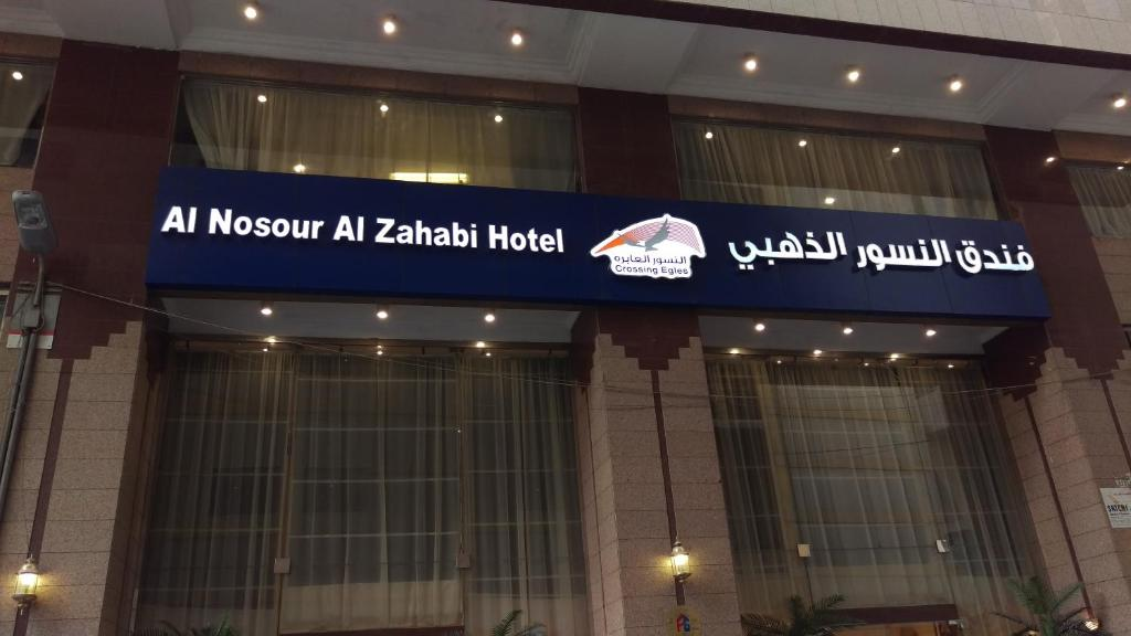 Al Nosour Al Zahabi Hotel, Mecca, Saudi Arabia - Booking com