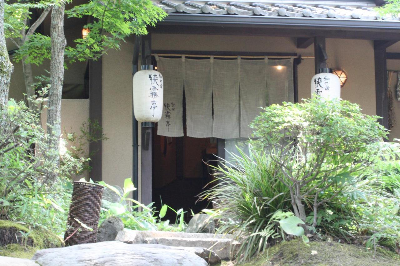 記念日におすすめのレストラン・和の宿 狭霧亭の写真4