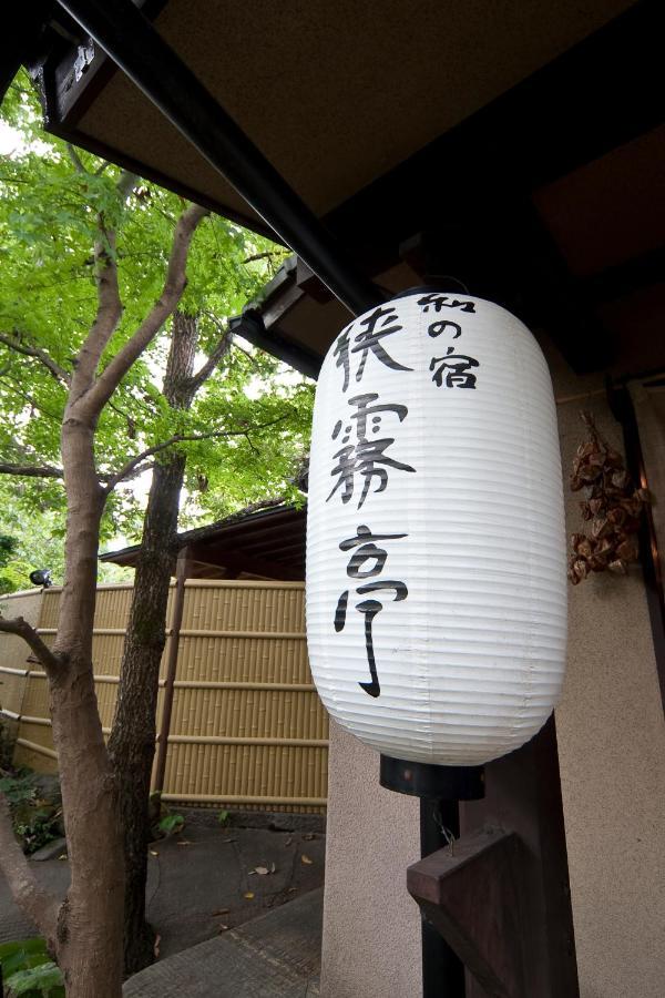 記念日におすすめのホテル・和の宿 狭霧亭の写真1