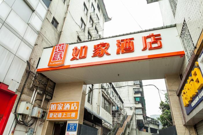 Отель  Home Inn Chengdu Qingyanggong Hospital Sation