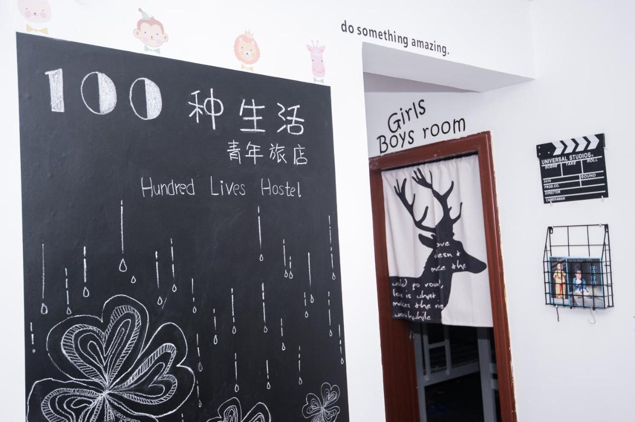 Хостел Guilin Hundred Lives Youth Hostel