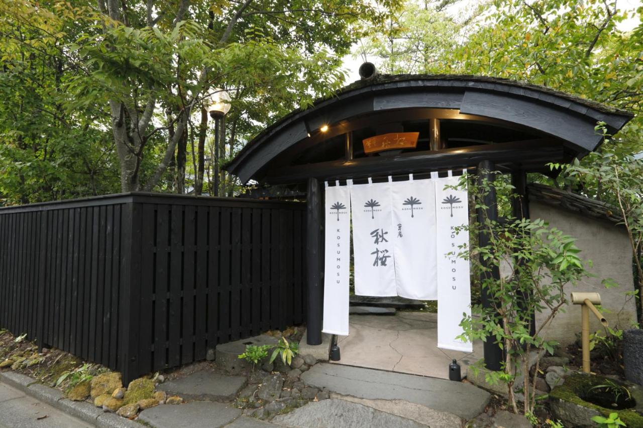 記念日におすすめのホテル・由布院温泉 草庵 秋桜の写真1