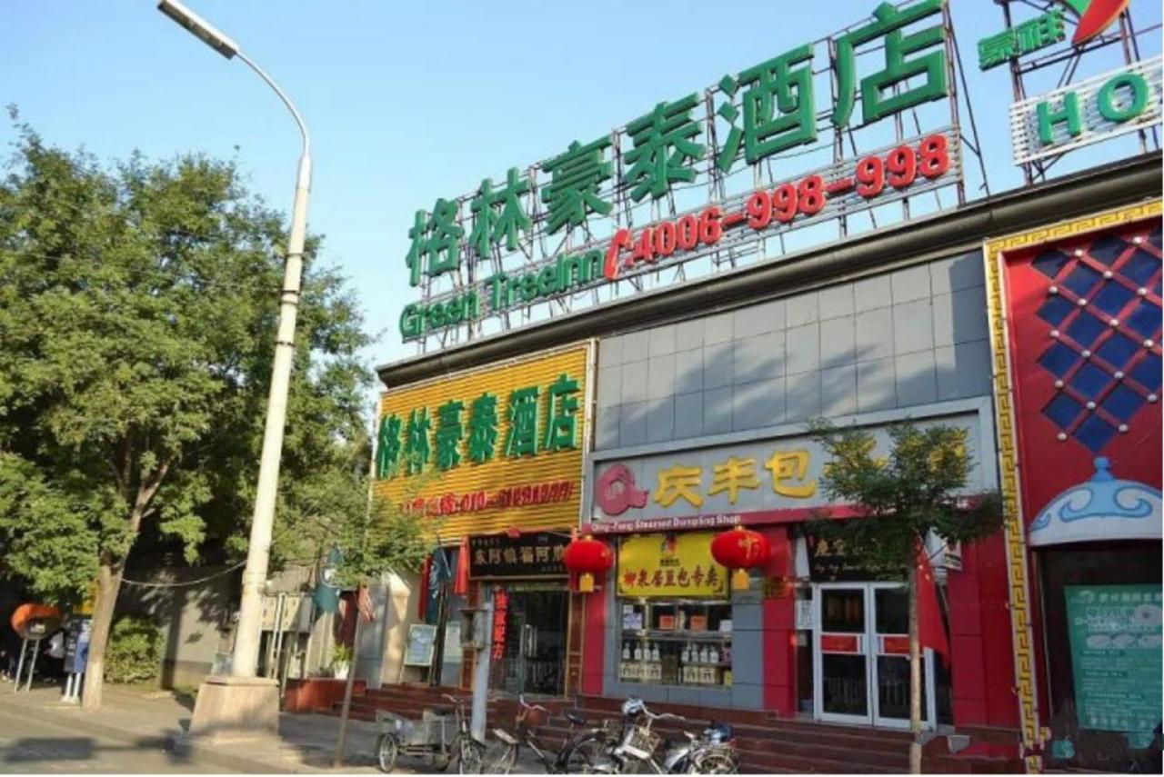 Отель  GreenTree Inn Beijing Dongcheng District Wangfujin South Luogu Lane Houhai Express Hotel