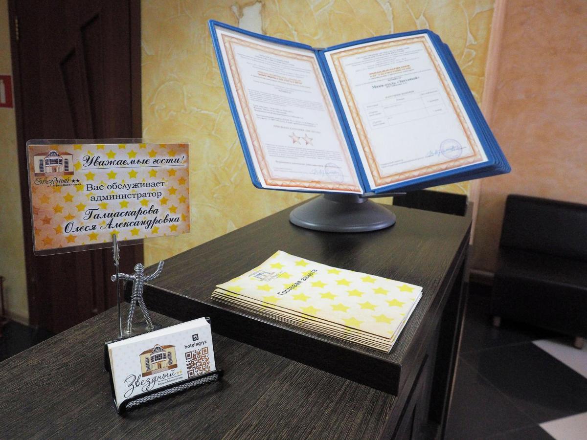 Мини-гостиница  Мини-гостиница  Mini Hotel Zvezdny