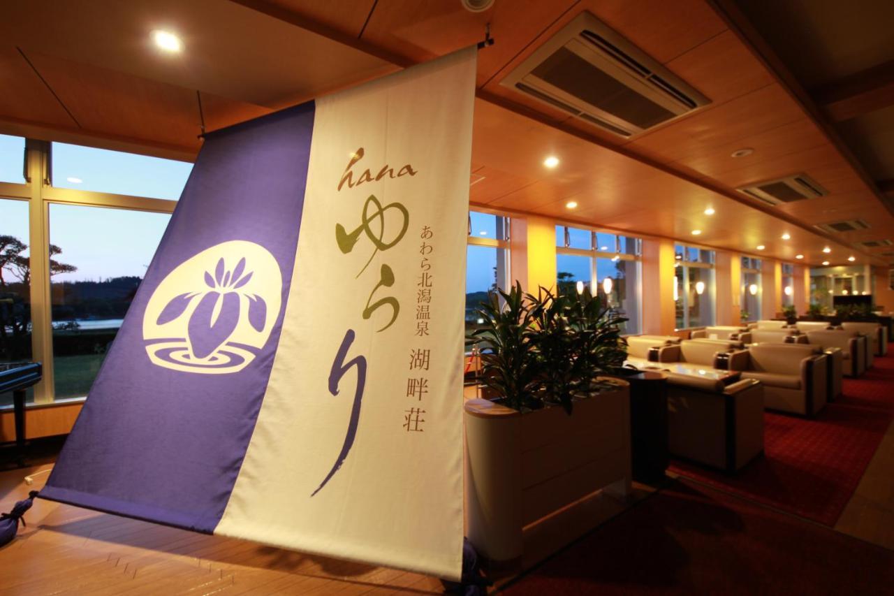 記念日におすすめのホテル・あわら北潟温泉 湖畔荘 Hanaゆらりの写真1