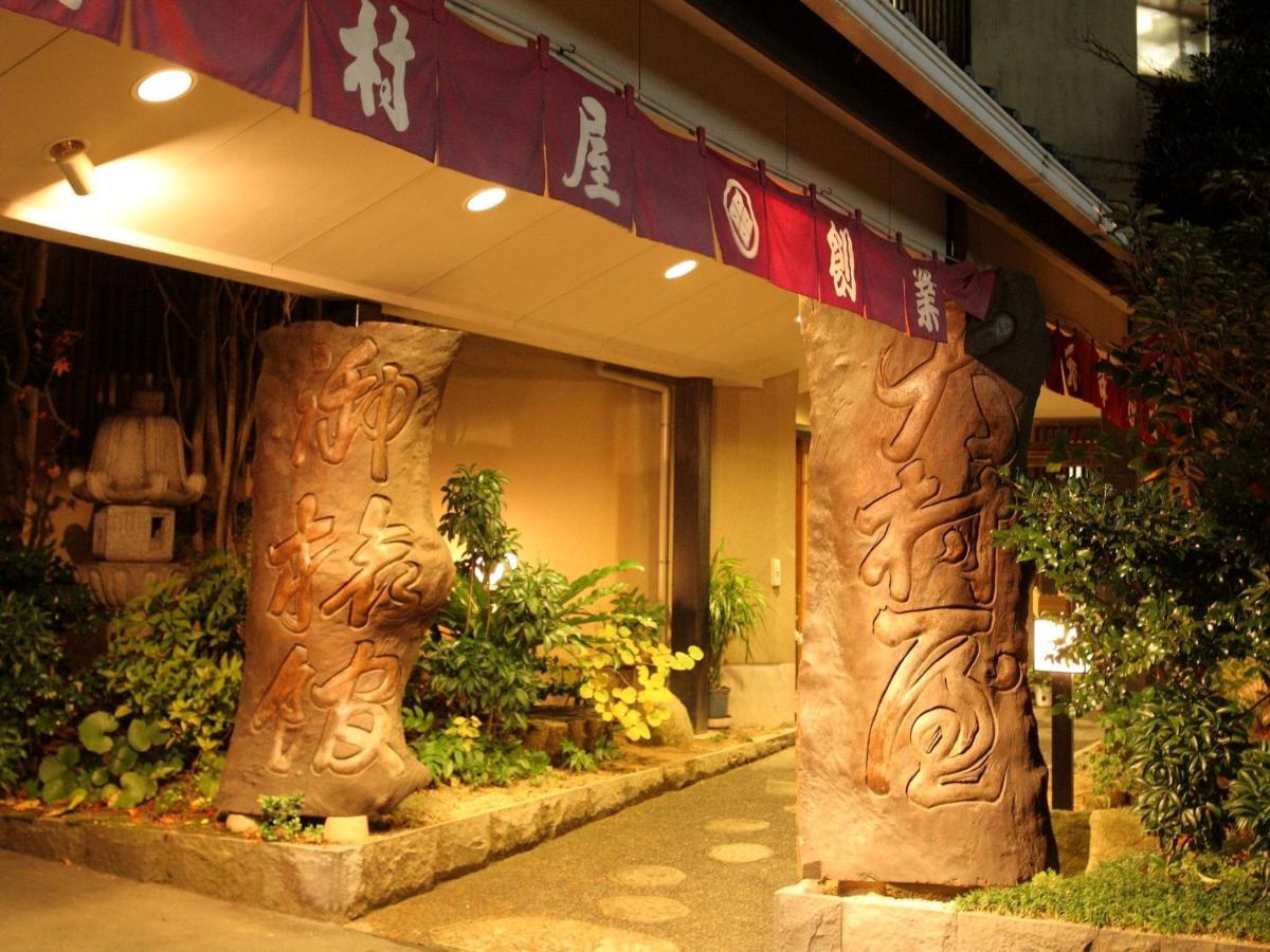 記念日におすすめのホテル・旅館 大村屋の写真1