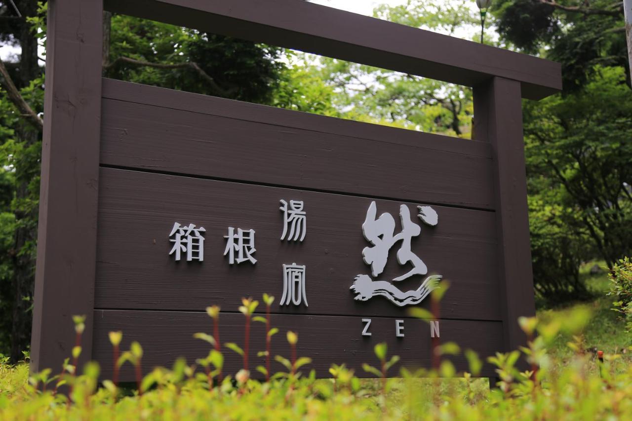 記念日におすすめのレストラン・箱根湯宿 然の写真6