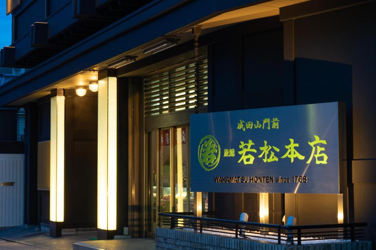 記念日におすすめのレストラン・成田山門前 旅館 若松本店の写真7