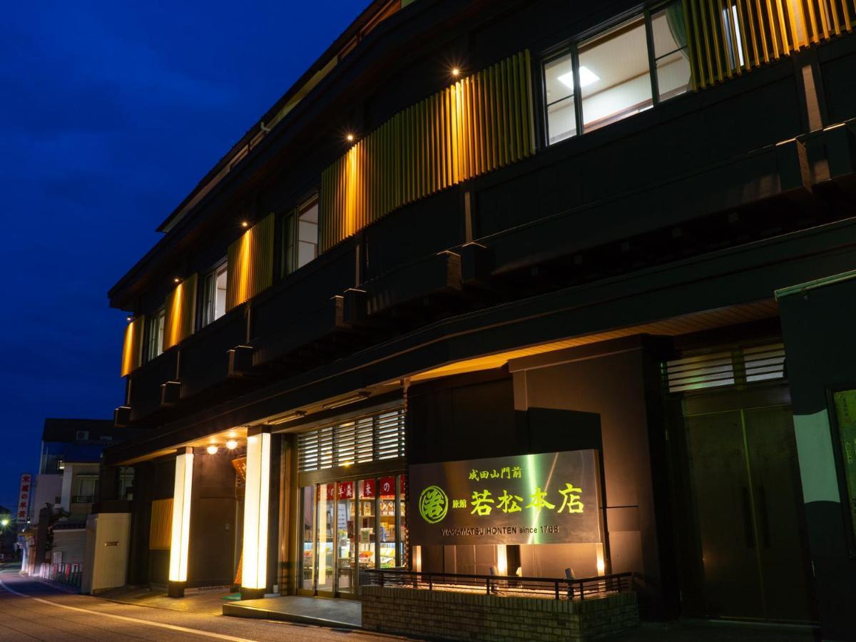記念日におすすめのホテル・成田山門前 旅館 若松本店の写真1
