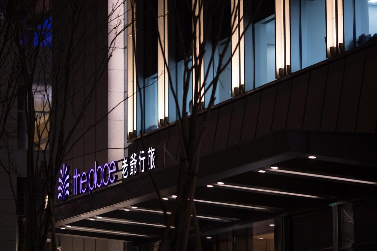 Отель  The Place Taipei