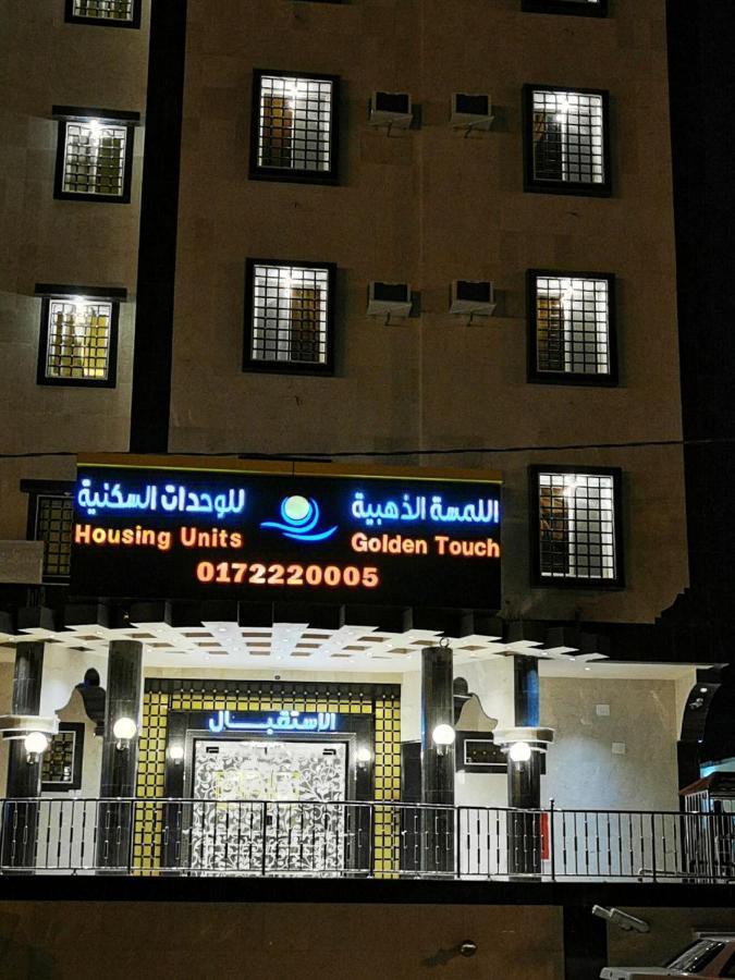 الشقق Golden Touch housing Units (السعودية خميس مشيط) - Booking.com