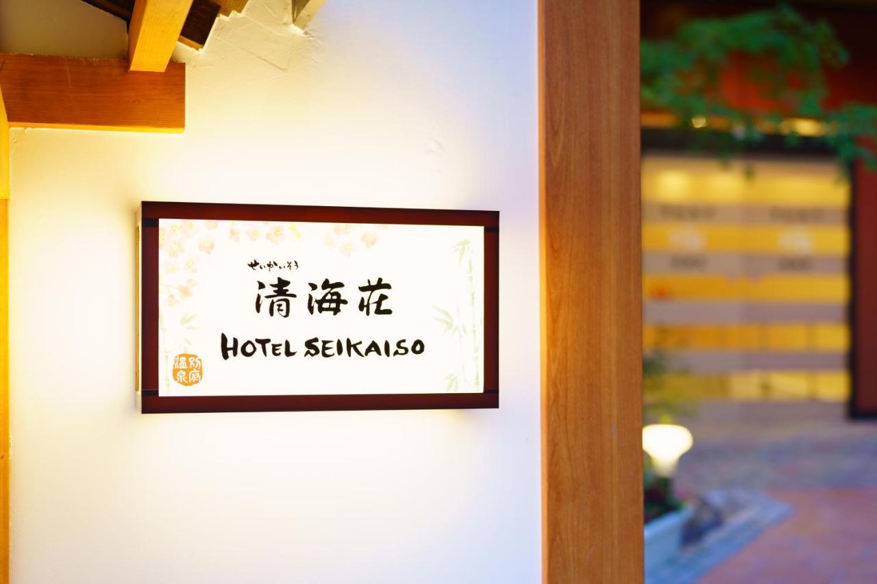 天空湯房 清海荘の写真2