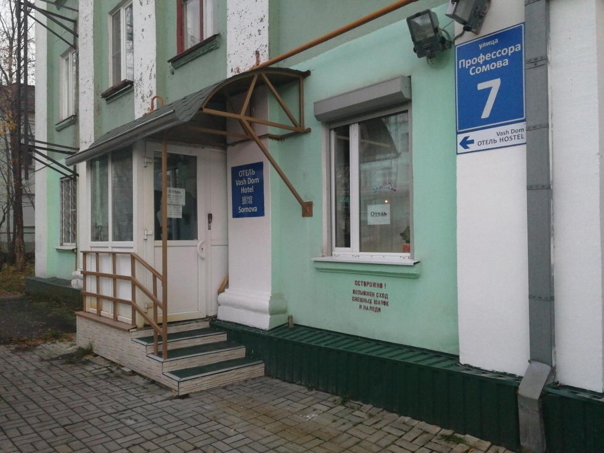 Мини-гостиница  Vash Dom Hotel Somova