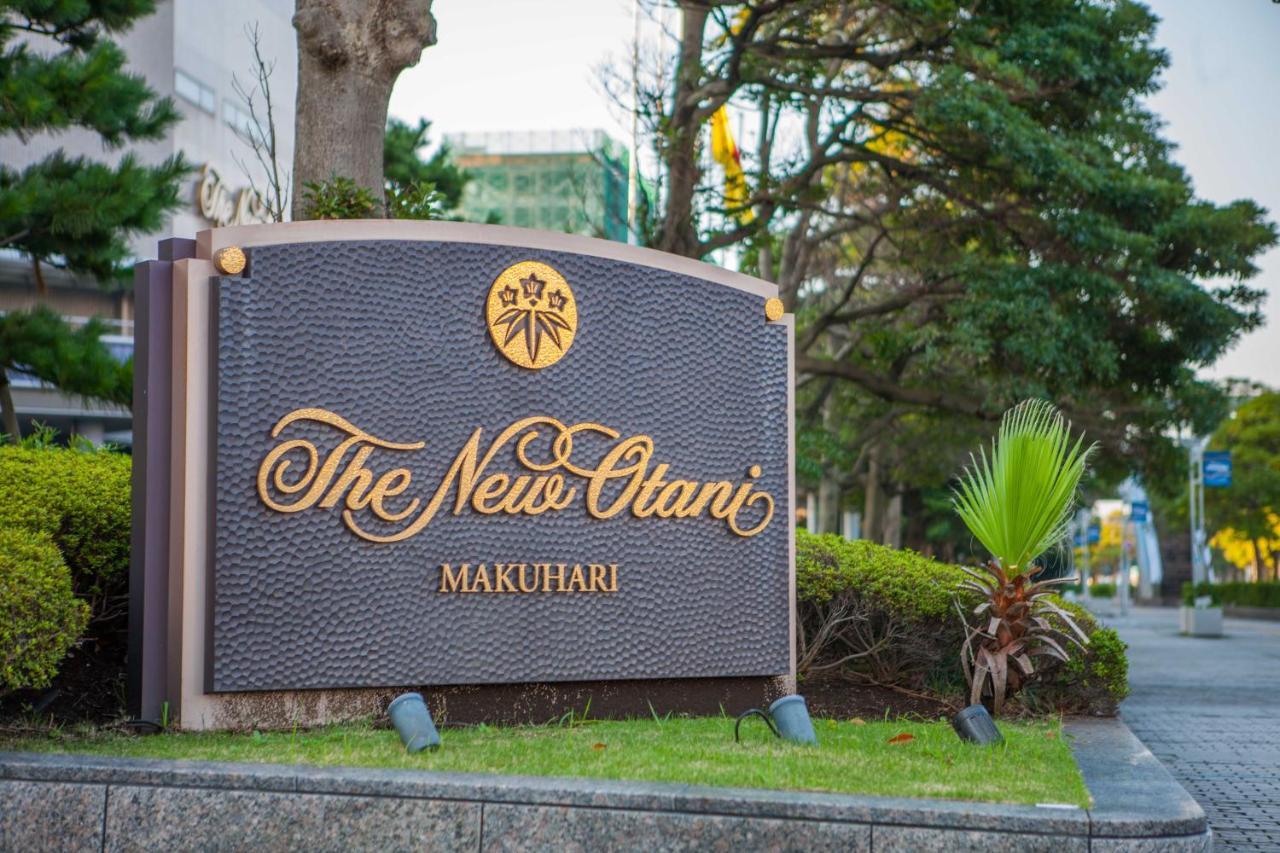 記念日におすすめのホテル・ホテルニューオータニ幕張の写真1