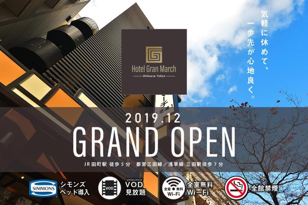 Отель  HotelGranMarchTokyoShibaura