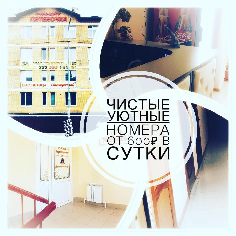 Отель  Отель Пятёрочка