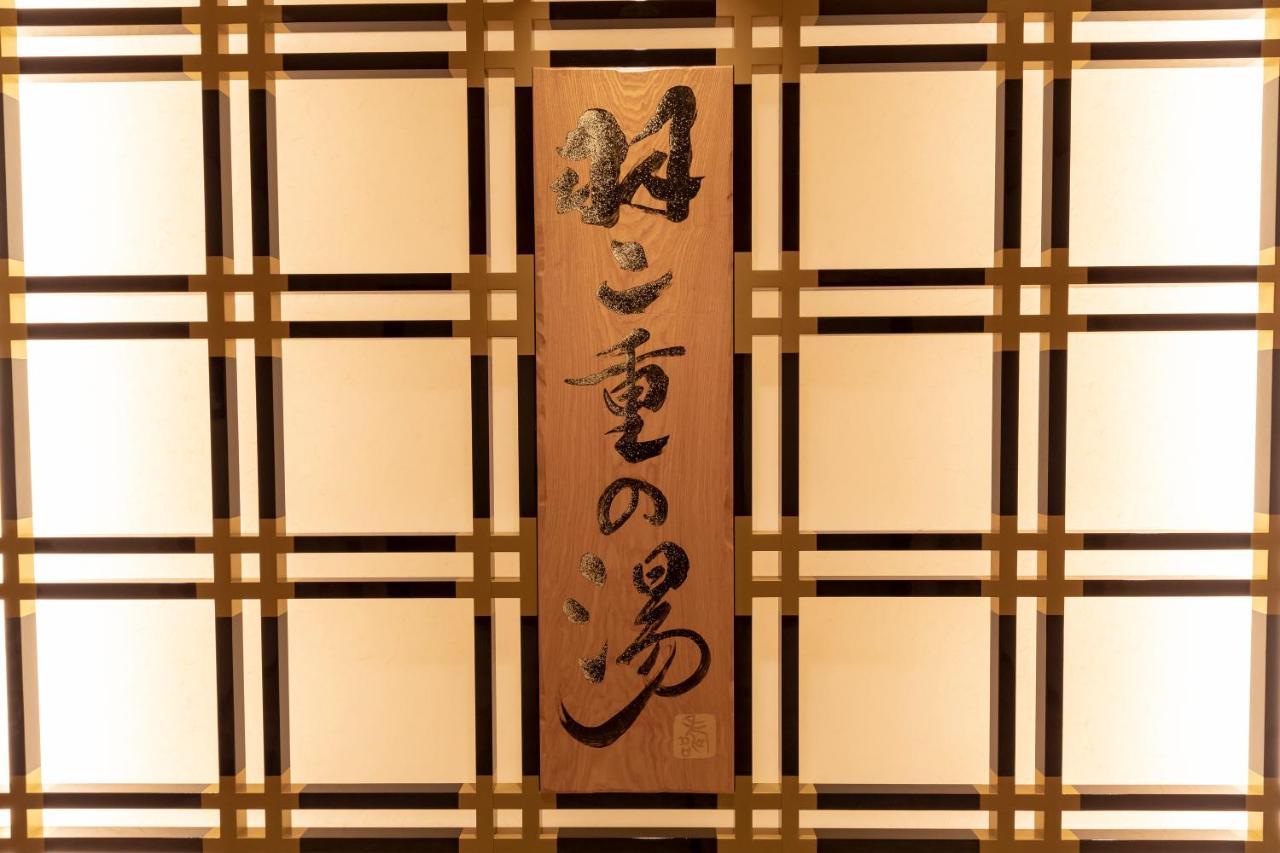 天然温泉羽二重の湯 ドーミーイン福井の写真2