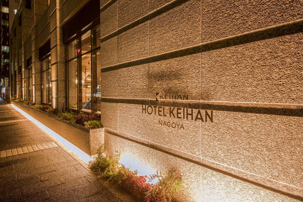 記念日におすすめのレストラン・ホテル京阪名古屋の写真6