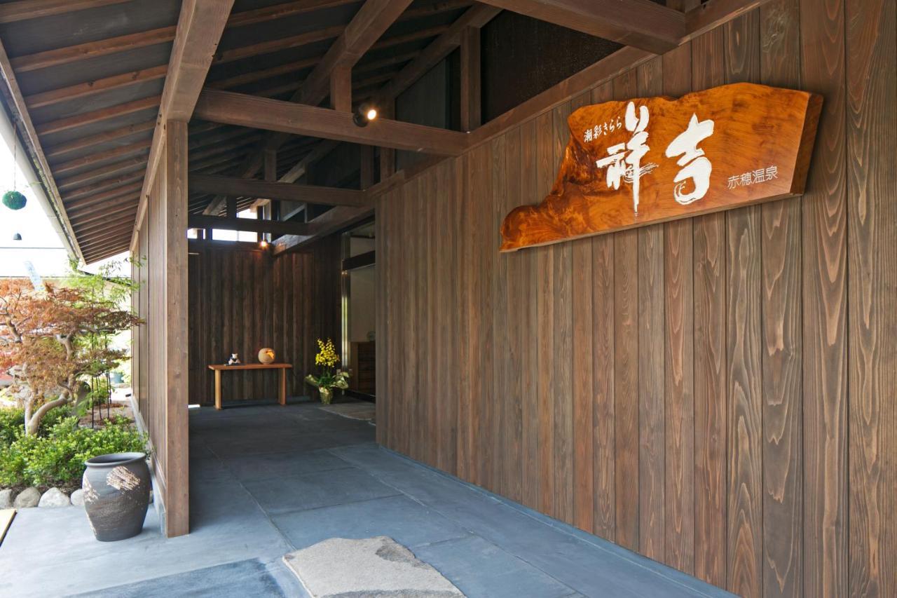 記念日におすすめのレストラン・潮彩きらら祥吉の写真3