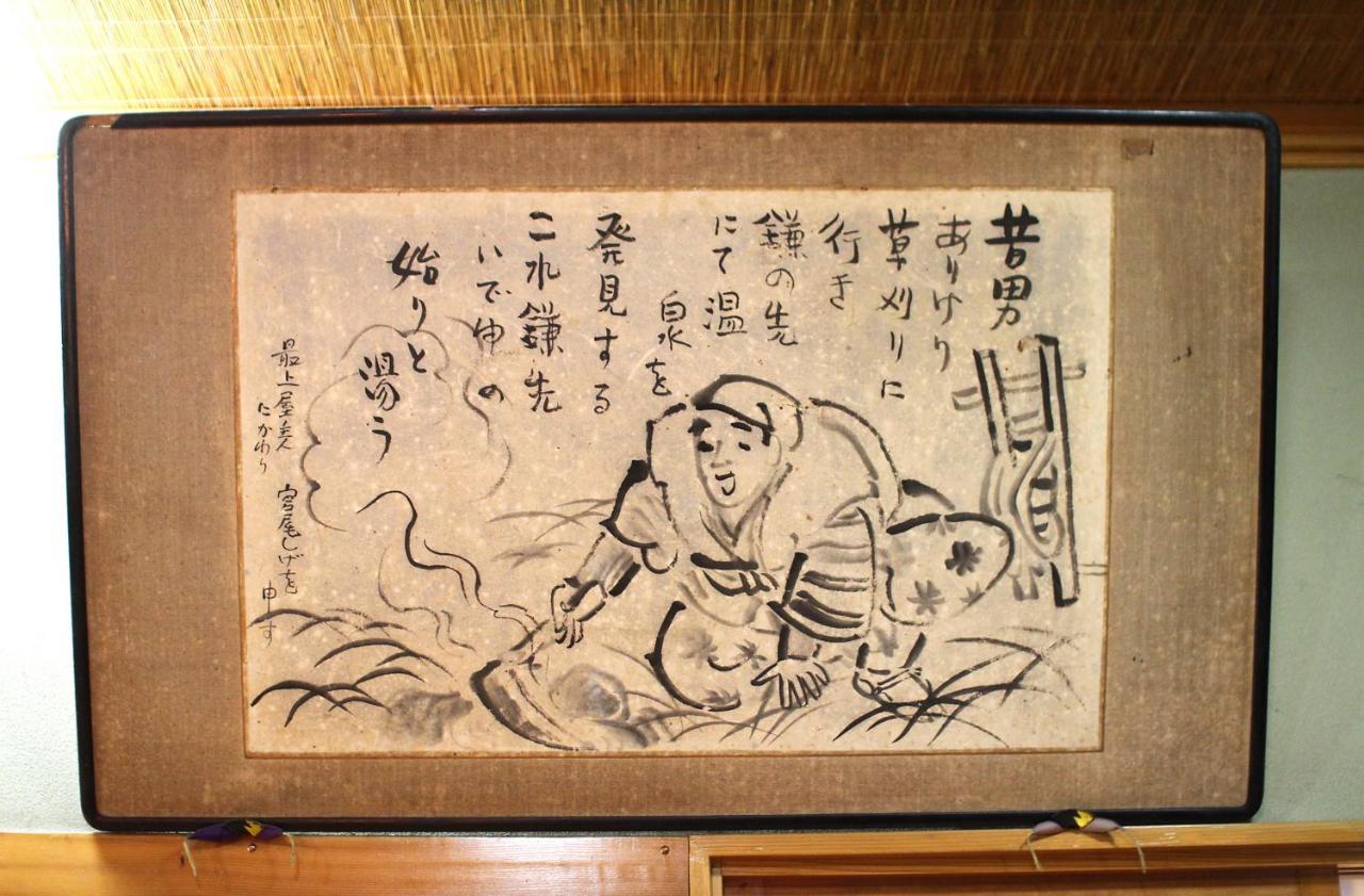 記念日におすすめのレストラン・鎌先温泉 最上屋旅館の写真7