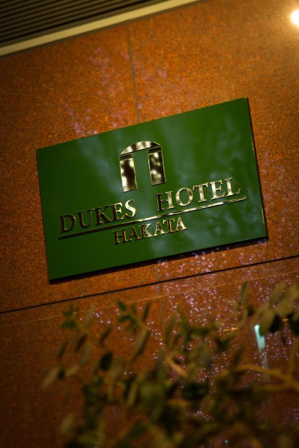 記念日におすすめのレストラン・デュークスホテル博多の写真4