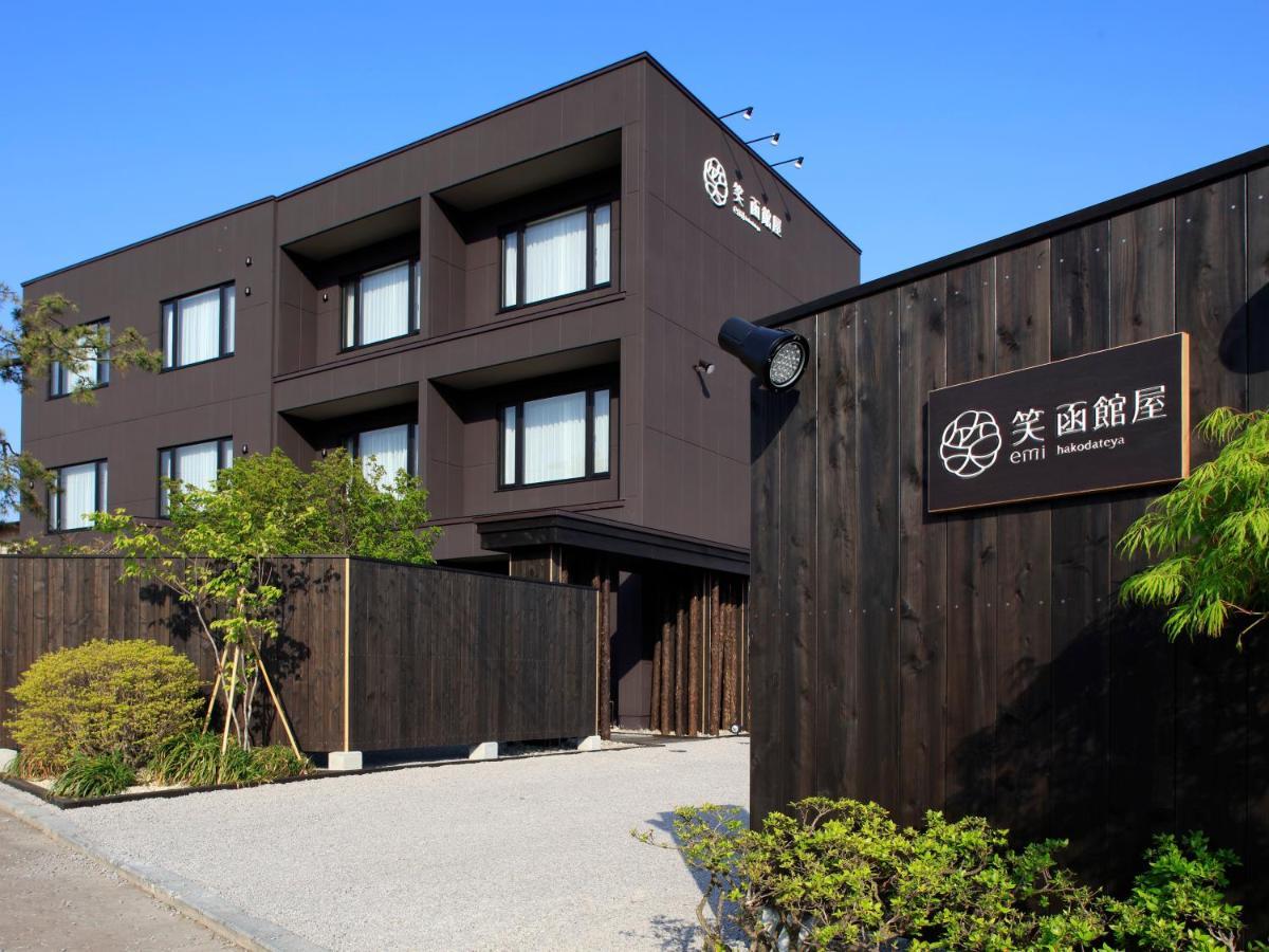 記念日におすすめのホテル・湯の川温泉 笑 函館屋の写真1