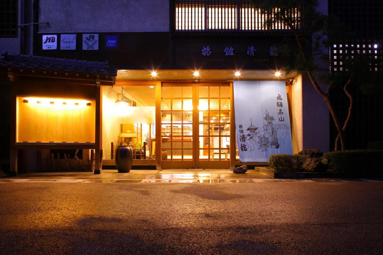 記念日におすすめのレストラン・飛騨牛専門 旅館 清龍の写真4