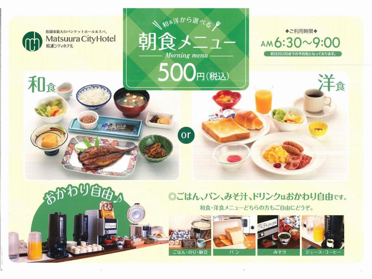 記念日におすすめのレストラン・松浦シティホテルの写真7