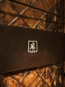 宿屋 Dejavuに飾ってある許可証、賞状、看板またはその他の書類