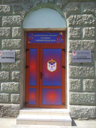 The facade or entrance of Zvenigorodskaya