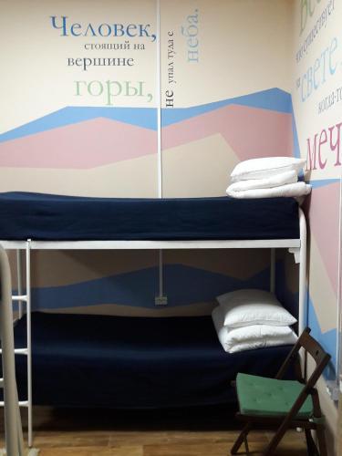 Двухъярусная кровать или двухъярусные кровати в номере BM Hostel V. Novgorod