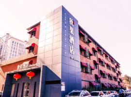 Qiu Guo Hotel Wukesong