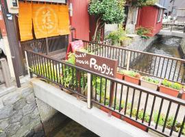 Guest House Pongyi, affittacamere a Kanazawa