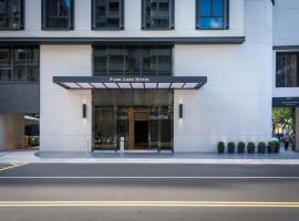 帕可麗酒店 PARK LEES HOTEL